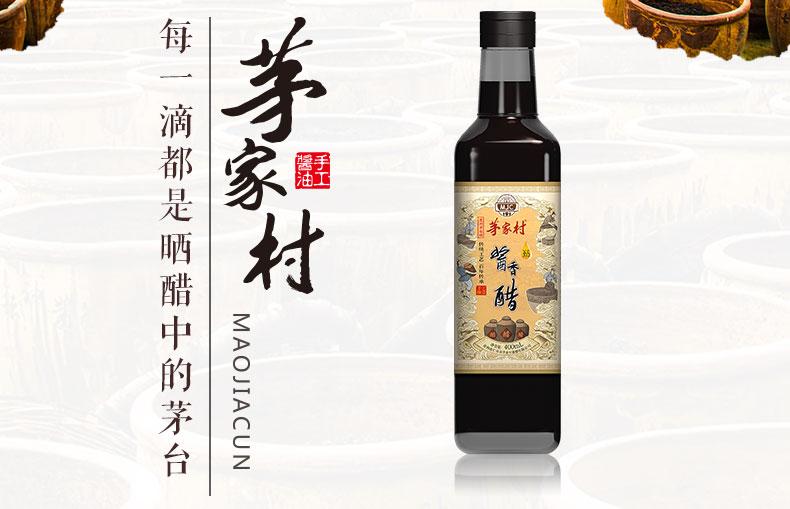 茅抓饭直播官方酱香醋