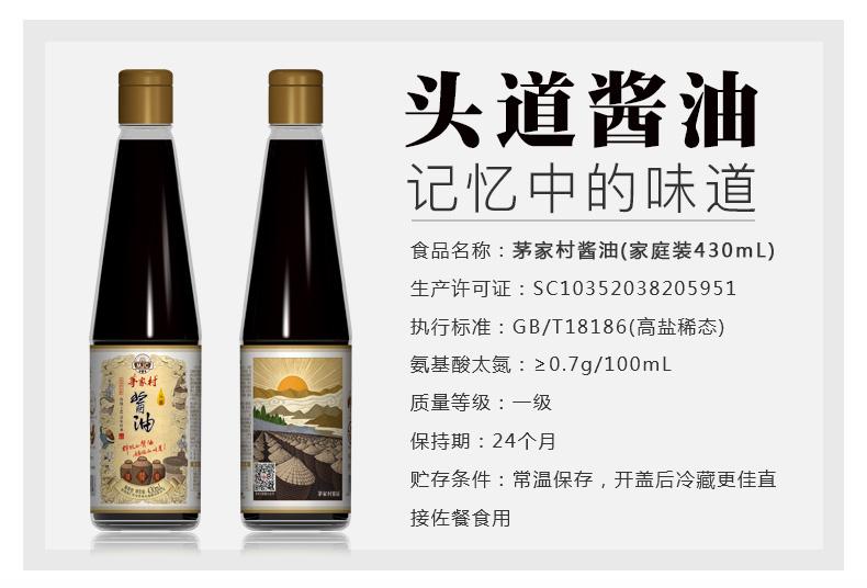 茅抓饭直播官方酱油参数信息