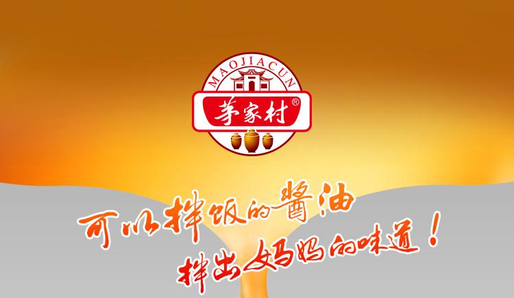 茅抓饭直播官方酱香酱油晒场装