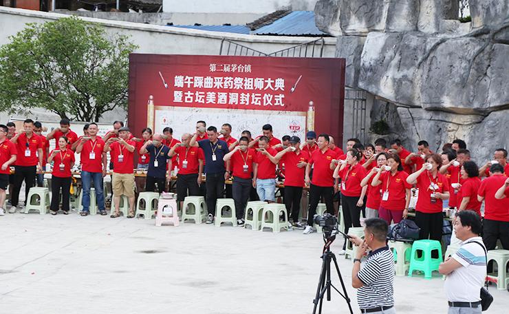 第二届茅台镇端午踩曲采药祭祖师大典(现场图片10)
