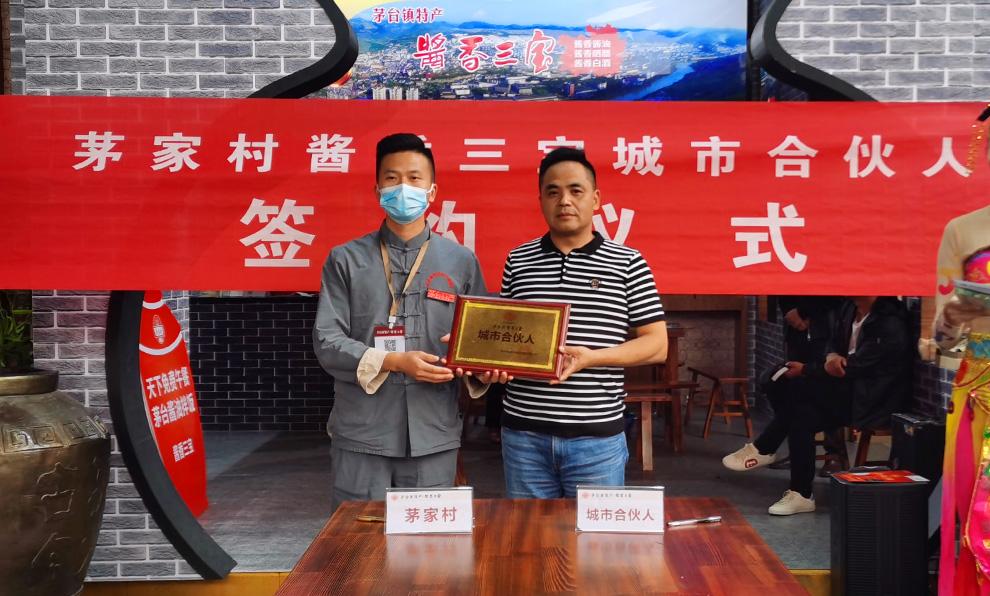 第103届全国糖酒会茅台村酱香三宝城市合伙人现场签约仪式