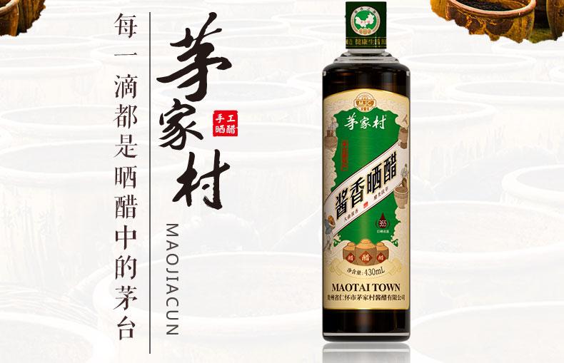茅抓饭直播官方酱香晒醋