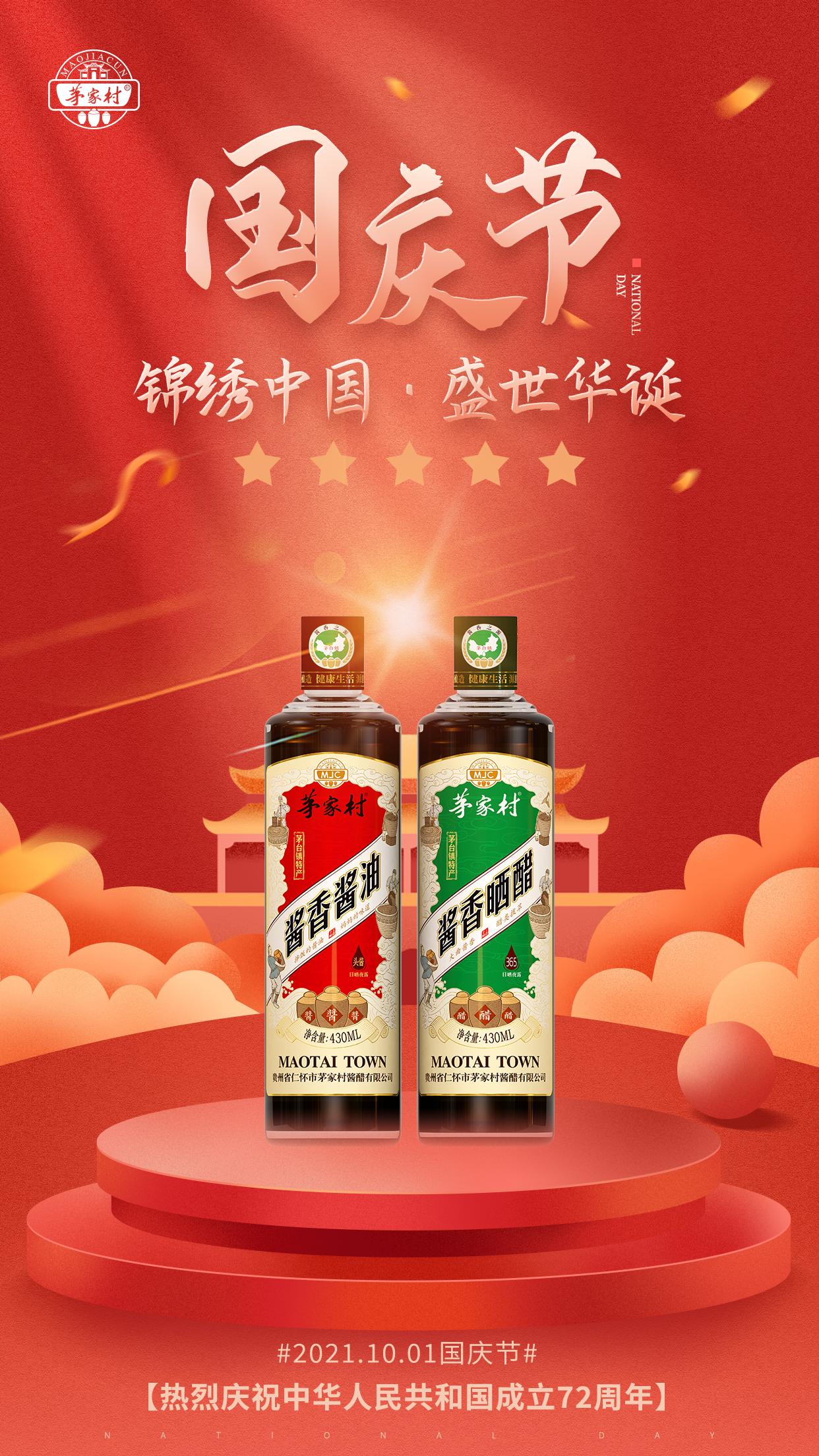 茅抓饭直播官方酱醋厂国庆节快乐