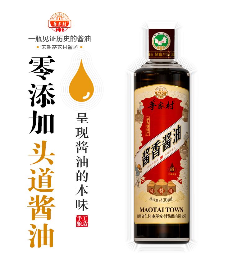 零添加头道酱油