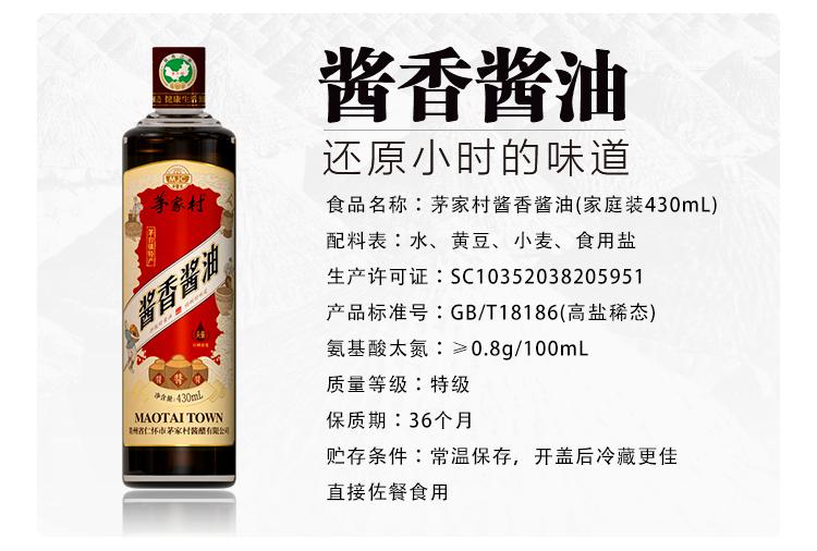 茅抓饭直播官方酱香酱油产品信息