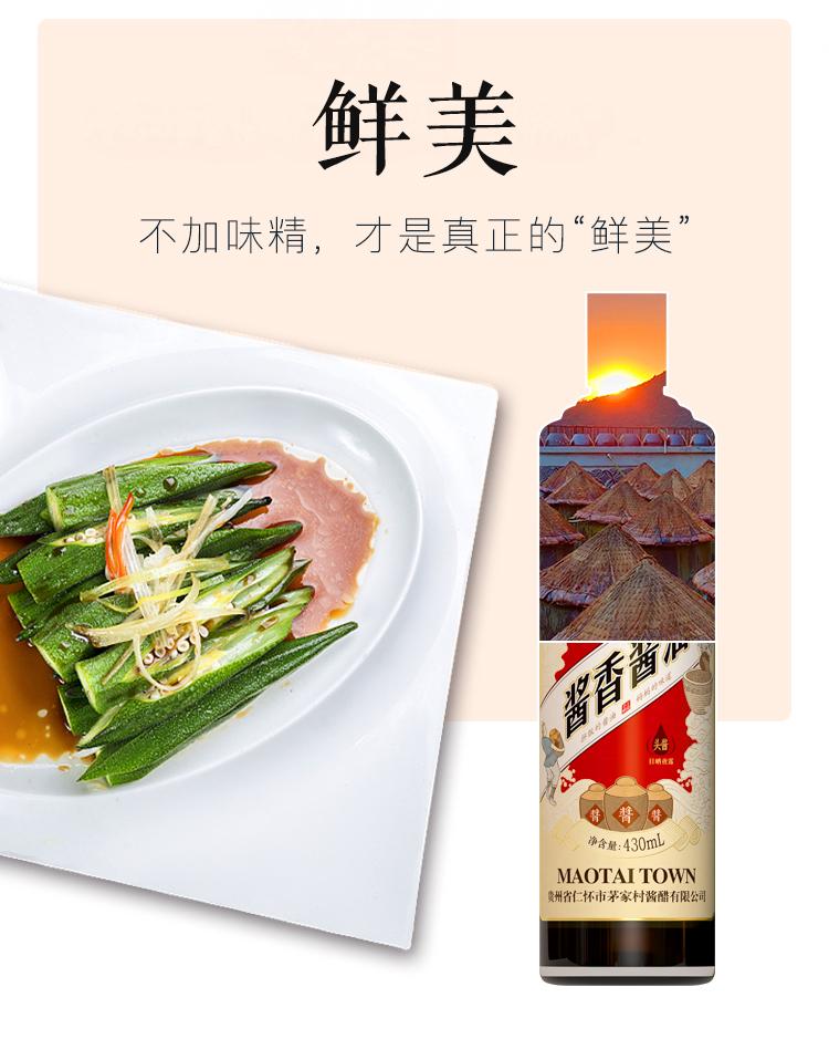 茅抓饭直播官方酱香酱油鲜美