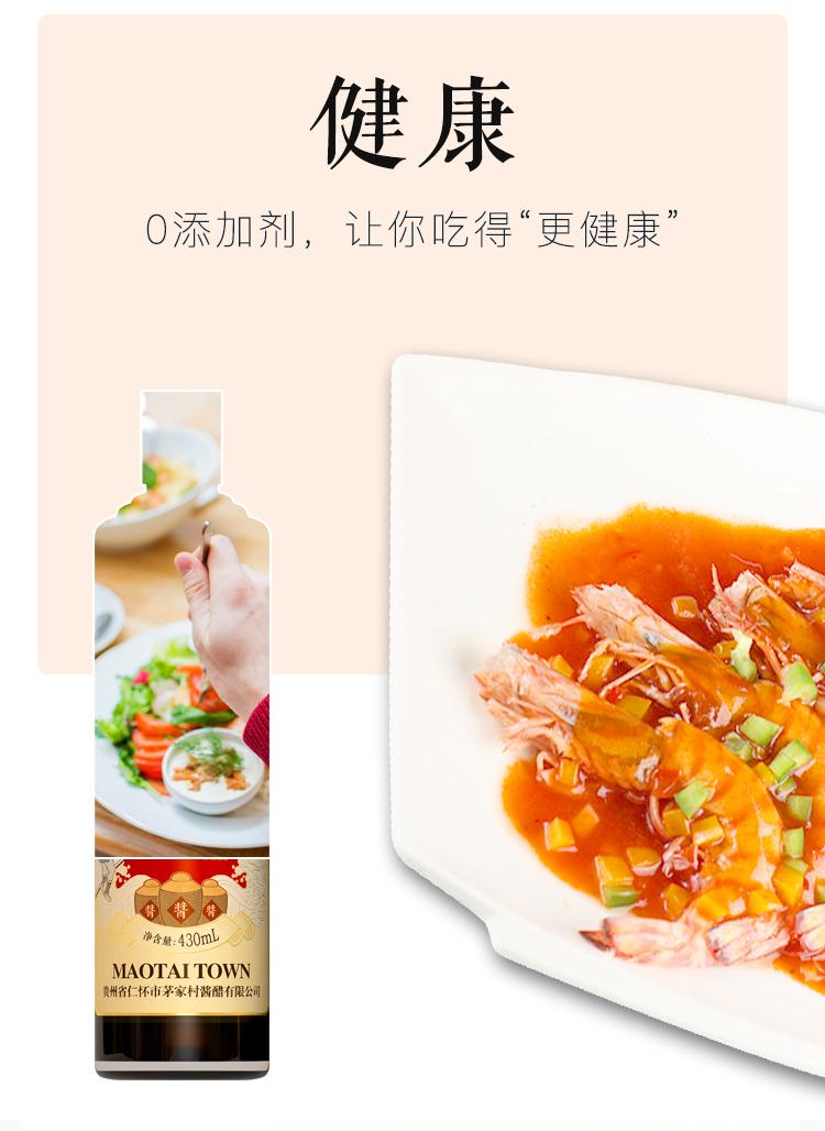 茅抓饭直播官方酱香酱油健康