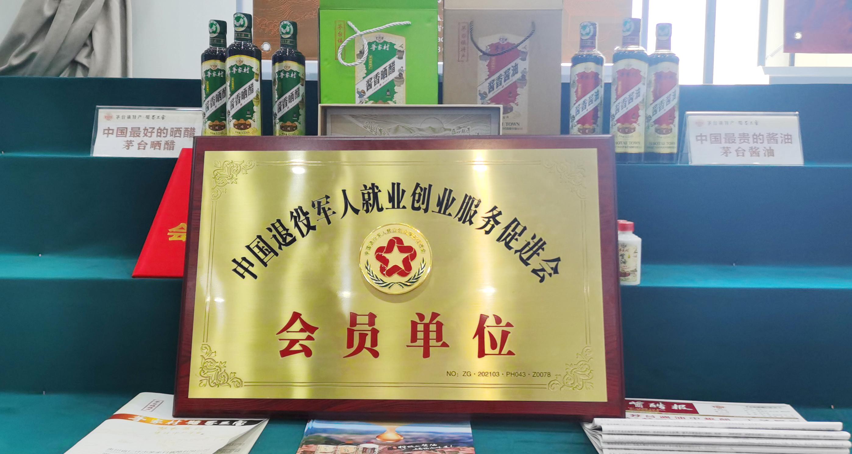 茅抓饭直播官方酱醋公司正式入选为中国退役军人就业创业服务促进会会员单位